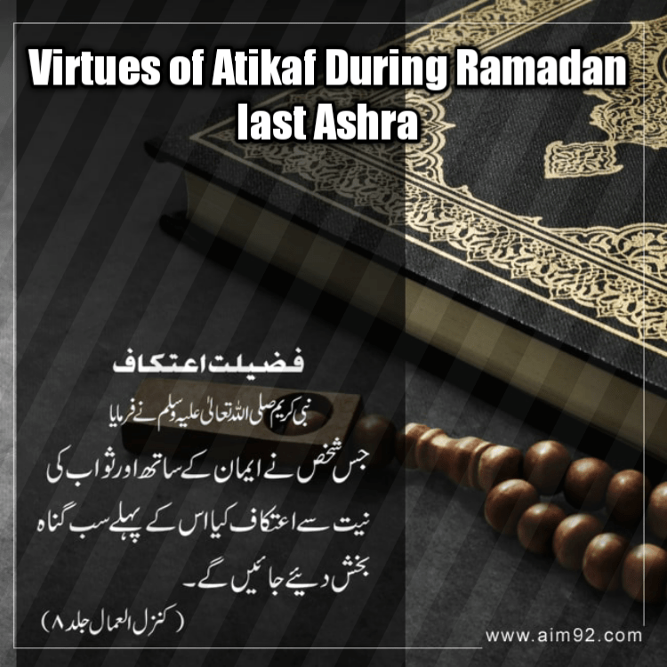 Virtues of Atikaf During Ramadan last Ashra(10 days)
