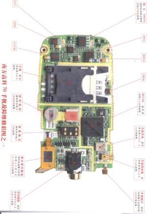 Soutec 70 mobile phone repairing diagram 1  Electrical