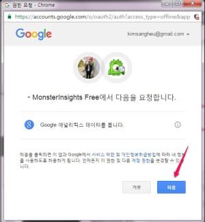 워드프레스와 구글 애널리틱스 연동하기 Google Analytics by MonsterInsights_2