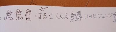 コヨセジュンジさんサイン