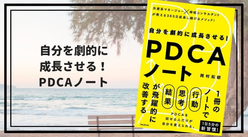 PDCA-note