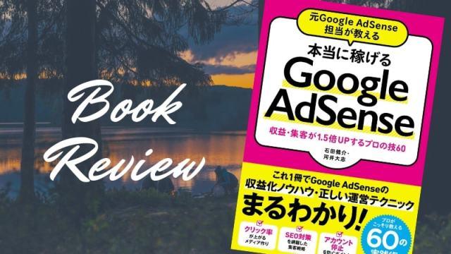 google-adsense−book