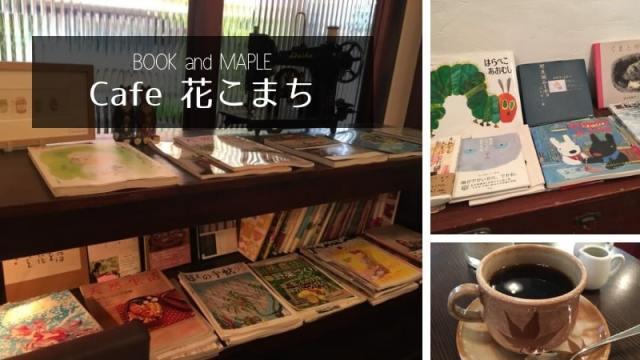 cafe-hanakomachi