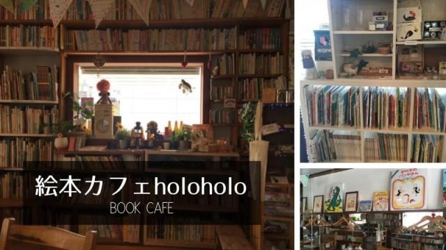 ehoncafe-holoholo