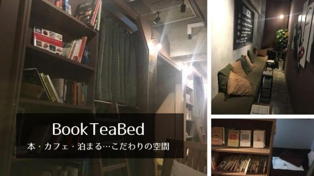 BookTeaBed