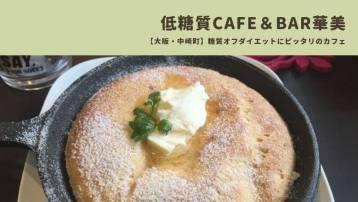 「低糖質cafe&bar華美」は、糖質オフダイエットにピッタリ 大阪・中崎町