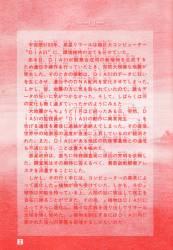 musha_retrospective_Aleste_Manual.jpg