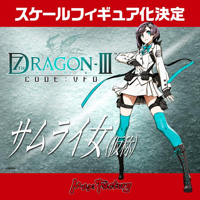 Max Factory 7th Dragon III