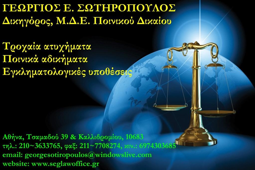 ΤΡΟΧΑΙΟ ΑΤΥΧΗΜΑ - ΠΟΙΝΙΚΟ ΟΙΚΟΝΟΜΙΚΟ - ΔΙΚΗΓΟΡΟΣ - ΠΟΙΝΙΚΟΛΟΓΟΣ - ΕΓΚΛΗΜΑ