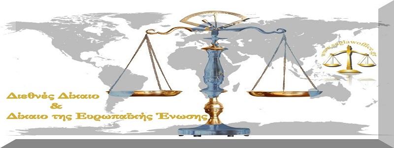 Δικηγορικό γραφείο διεθνές δίκαιο, δικηγορικό γραφείο ευρωπαϊκό δίκαιο, δικηγορικό γραφείο δίκαιο ευρωπαϊκής ένωσης, δικηγορικό γραφειο δίκαιο εε
