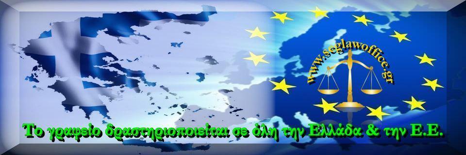 Δικηγορικό γραφείο Ελλάδα, Δικηγορικό γραφείο Ευρώπη, δικηγόρος τροχαία ατυχήματα, δικηγόρος αποζημίωση