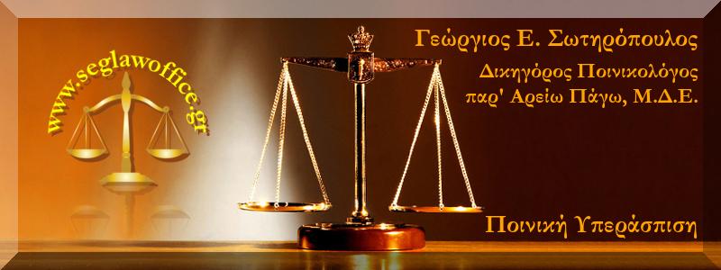 δικηγόρος ποινικολόγος, υπεράσπιση, δικηγόρος ποινικό δίκαιο, Ποινικό Δικηγορικό Γραφείο, Κακούργημα, δικηγόρος Αθήνα, Άρειος Πάγος δικηγόρος, Γεώργιος Σωτηρόπουλος;