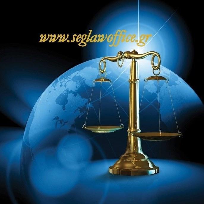 Δικηγόρος Αθήνα Άρειο Πάγο, lawyer Athens Greece EU, Ποινικολόγος δικηγόρος, δικηγορική εταιρεία, δικηγόρος ποινικό, δικηγόρος παρ Αρείω Πάγω