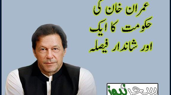Imran Khan's government