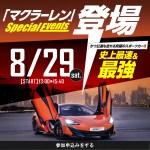『8月29日限定‼』自動車オープンキャンパスのお知らせ