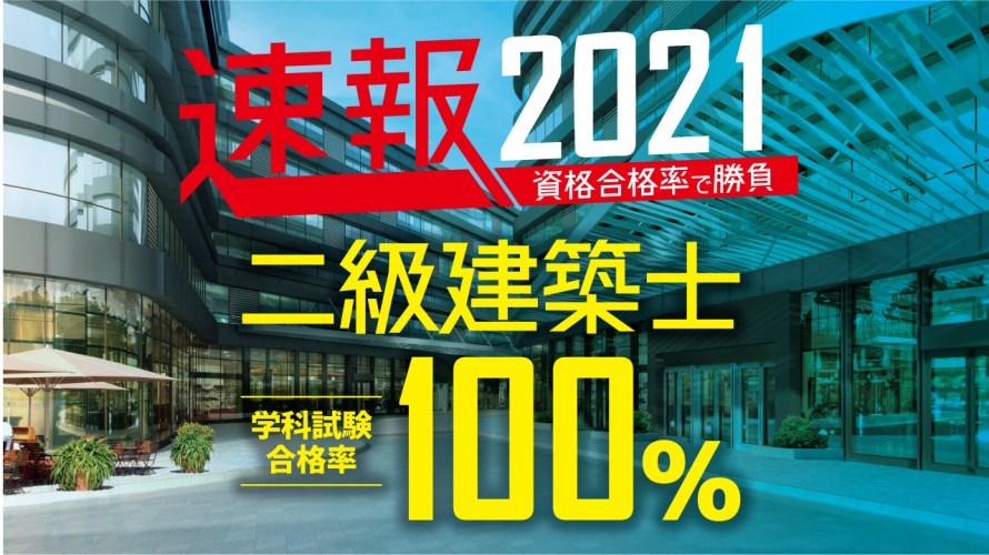 【速報】二級建築士(学科) 合格率100%