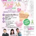 臓器移植フォーラム2015in長岡