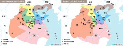 戦国時代(中国) 戦国時代 戦国諸国の版図 地図 11.中国の古典文明(初期王朝と春秋・戦国時代)