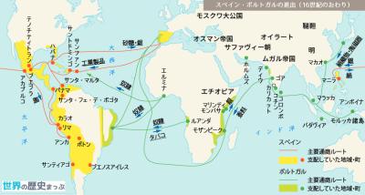 スペイン帝国の成り立ち 世界の一体化と銀 スペイン・ポルトガルの進出地図