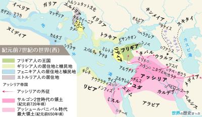 エトルリア 紀元前7世紀の世界(西)地図 紀元前7世紀アッシリア帝国 地図