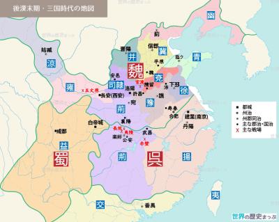 官渡の戦い 分裂の時代 夷陵の戦い 後漢末期・三国時代の地図