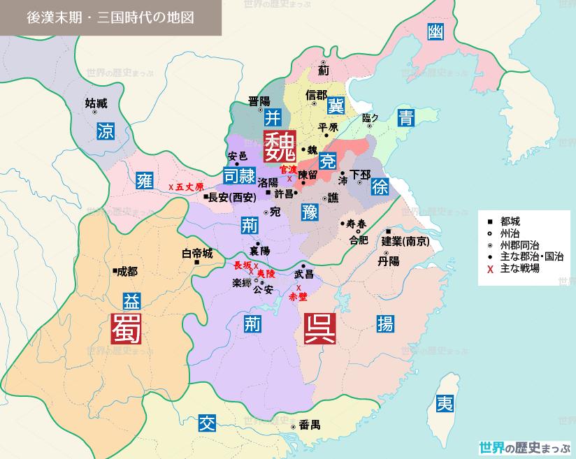 後漢末期・三国時代の地図