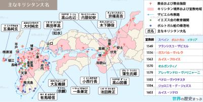 南蛮貿易とキリスト教 キリシタン大名地図