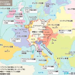39.西ヨーロッパ〜ヨーロッパ主権国家体制の展開 スペイン絶対王政の確立 16世紀なかばのヨーロッパ詳細版