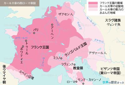 カール大帝の西ローマ帝国地図