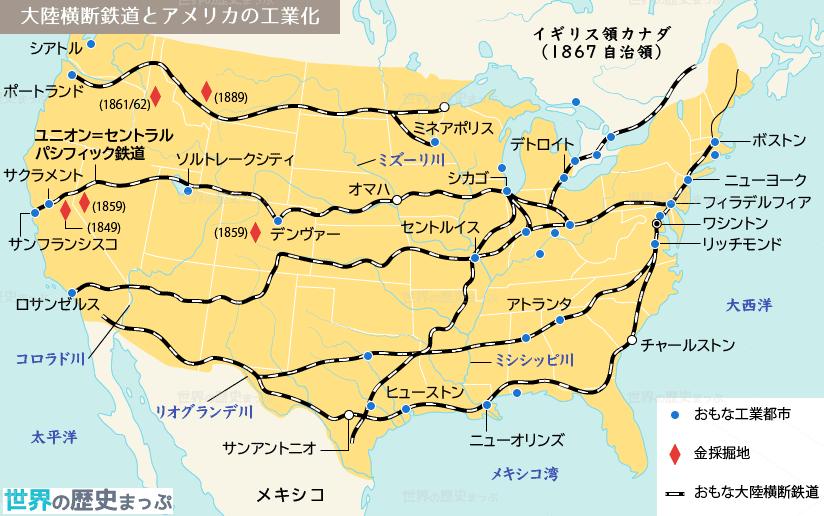 大陸横断鉄道とアメリカの工業化地図