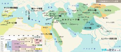 ムラービト朝 ルーム・セルジューク朝 ムラービト朝 ガズナ朝 11世紀後半のイスラーム世界地図