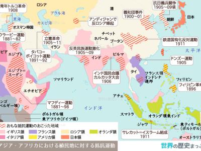 アジア・アフリカにおける植民地化に対する抵抗運動地図