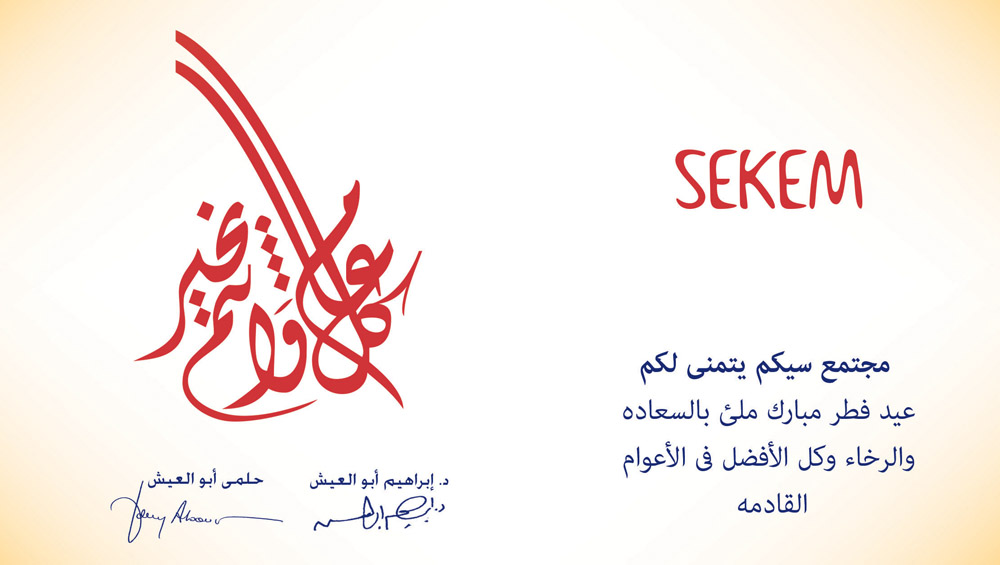 SEKEM Ramadan greetings
