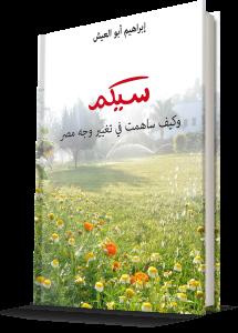 Cover of SEKEM Book - Arabic Version 2017