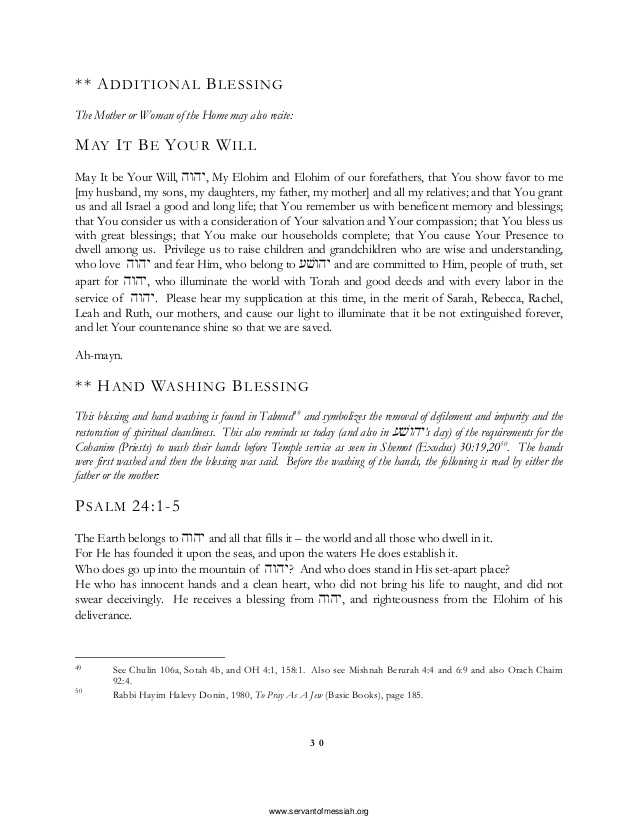 Chapter 13 Universal Gravitation Worksheet Answers as Well as Netzarene israel Shabbat Siddur