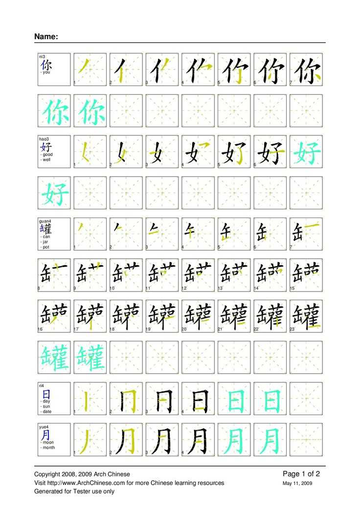 Chinese Character Stroke order Worksheet Generator with 17 Best Viet Chiết Tá ± Images On Pinterest