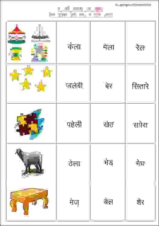 Hindi Worksheets for Kindergarten Along with Hindi Matra Worksheets Learn Hindi Vowels Hindi Language