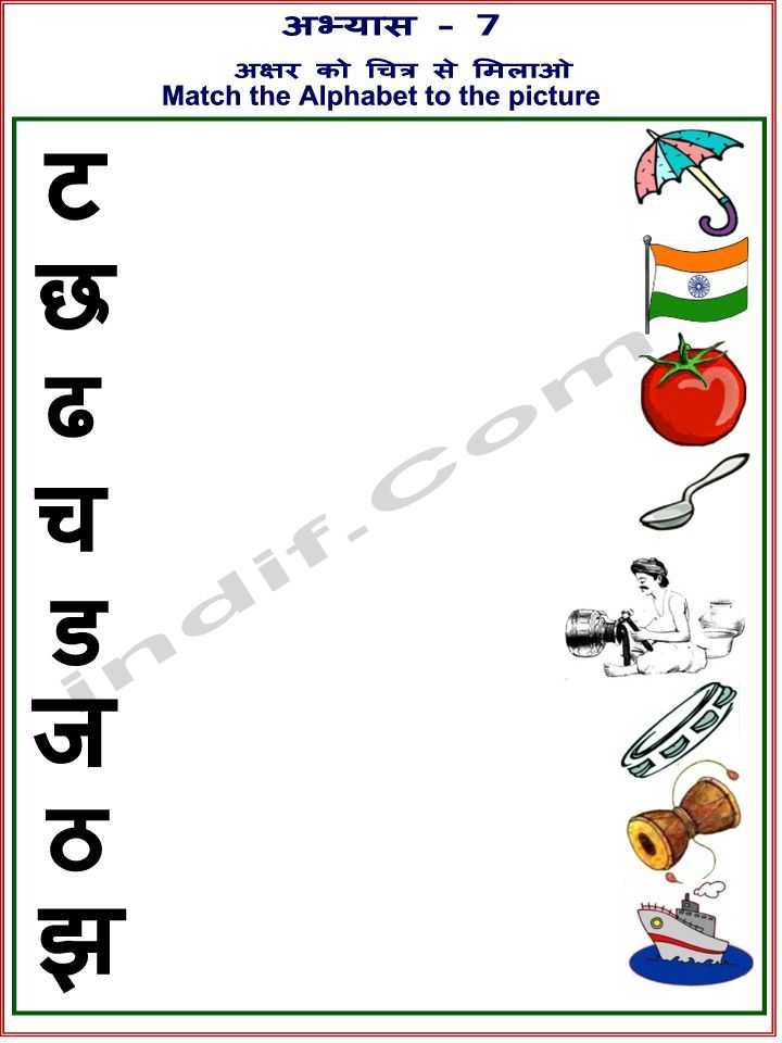 Hindi Worksheets for Kindergarten Also 212 Best Hindi May Bolo Images On Pinterest