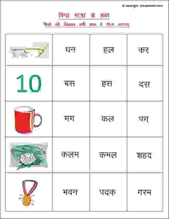 Hindi Worksheets for Kindergarten or Hindi Worksheets to Practice Words without Matra Ideal for Class 1