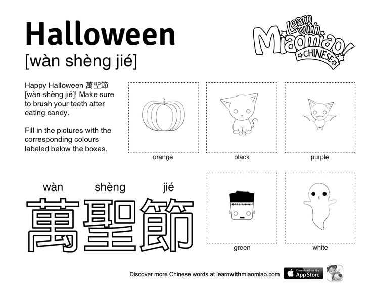 Kindergarten Mandarin Worksheet Along with 38 Best toddler and Preschool Miaomiao Learn Chinese Printables
