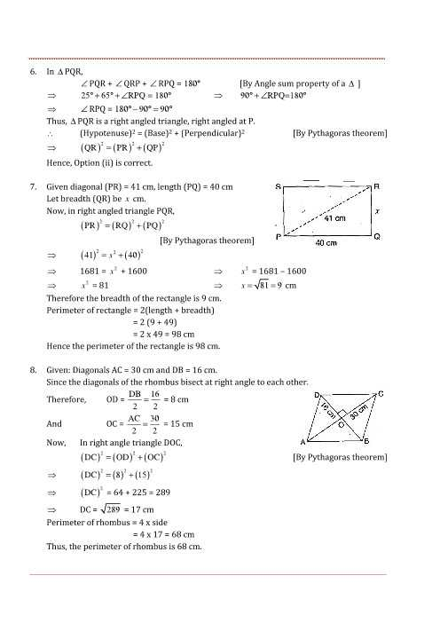 Triangle Interior Angle Worksheet Answers as Well as Triangle Angle Sum theorem Worksheet Doc Kidz Activities