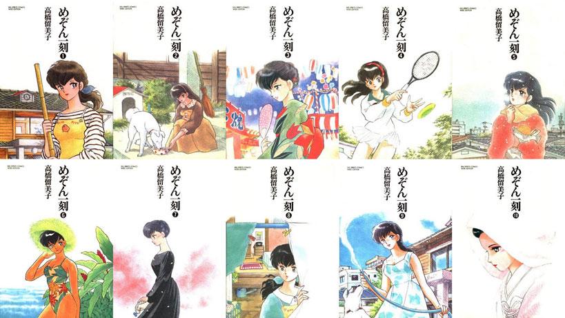 maison-ikkoku-perfect-edition-1-esce-il-2-aprile