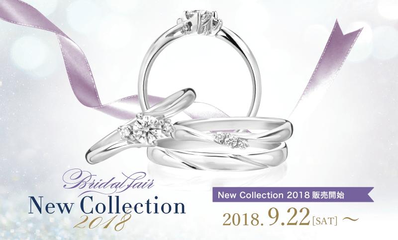 セントロフェリシタ結婚指輪・婚約指輪新作販売開始