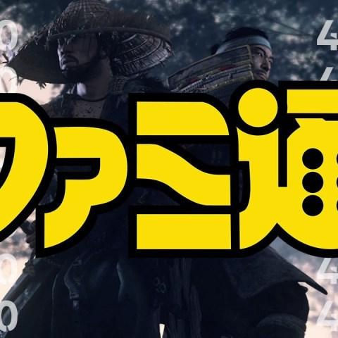 Famitsu: Estos son todos los videojuegos con 40 de 40, la calificación perfecta