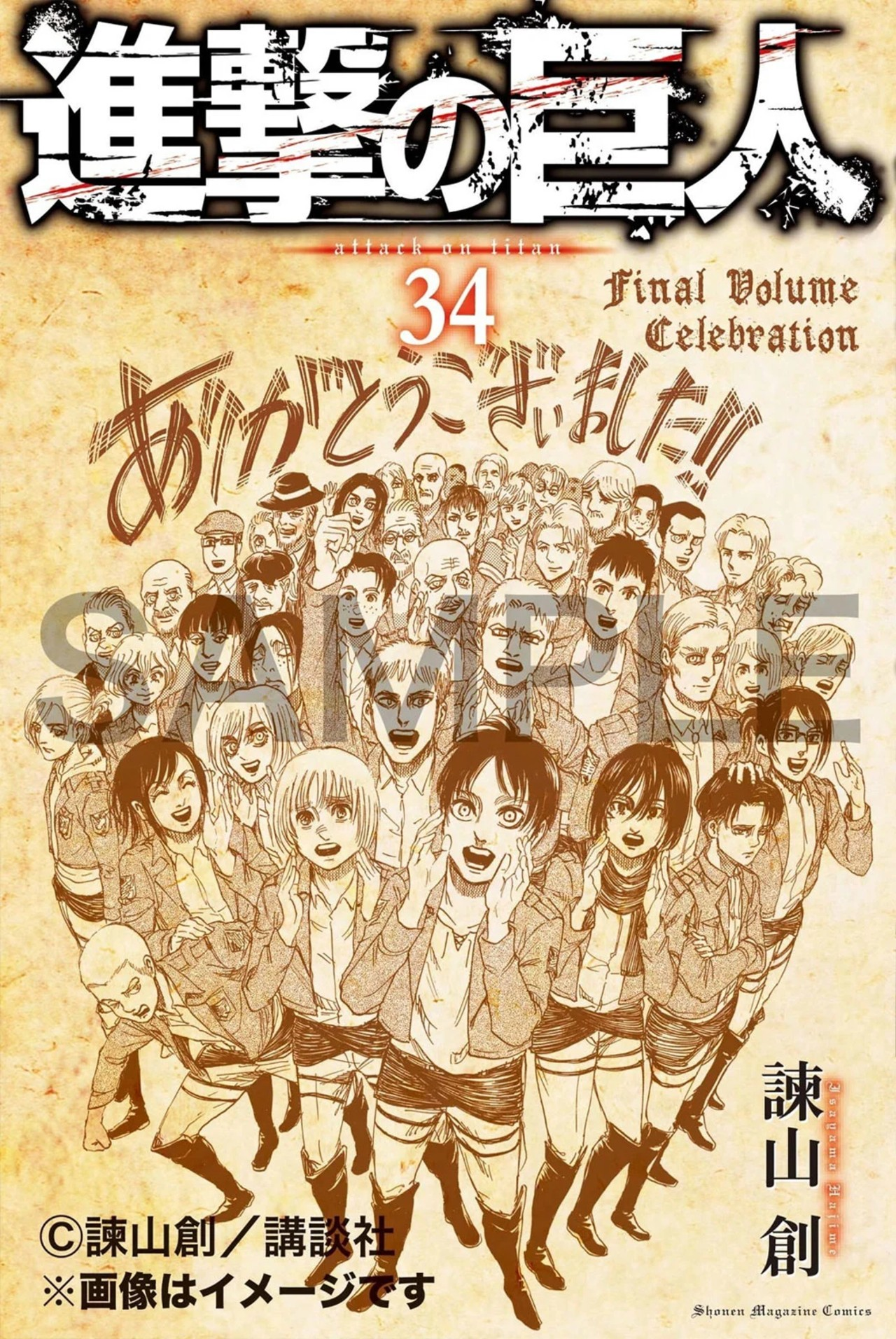 Attack on Titan volumen 34 especial