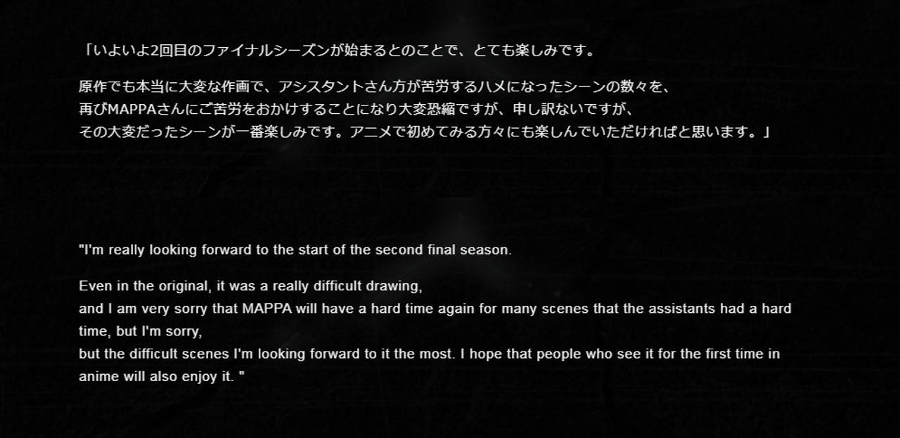 Attack on Titan manga MAPPA Isayama