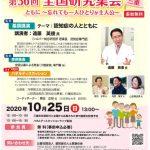 認知症の人と家族への援助を進める全国研究集会