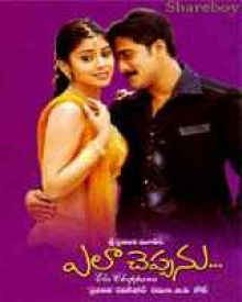 ela cheppanu mp3 songs downlaod