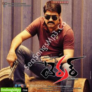 terraor telugu songs download