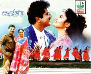 Captain 1994 telugu movie mp3 songs posters cast crew images
